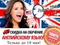 качественное и недорогое обучение английскому языку