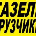 Грузоперевозки Новокуйбышевск