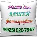 Фото на подушку (сувенирная продукция)