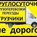 Услуги грузчиков от 250 руб/час, Грузоперевозки от 400 руб/час во Владивостоке