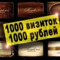Двусторонние визитки 1000 шт.