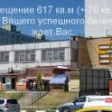 Продам неж.помещение(магазин) 687м в Московской обл