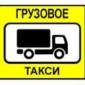 Грузовое такси Газель 4.2м ТЕНТ