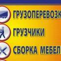 Грузоперевозки -Грузчики-Такелажники.