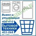Вывоз техники и сантехники на утилизацию в Смоленске