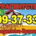 главная туристическая компания  г.рязань