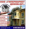 строптельство домов,коттеджей