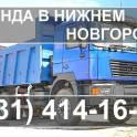 Услуги Самосвала DongFeng DFL3251A г. Нижний Новгород