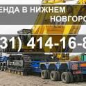 Аренда модульного трала г. Нижний Новгород