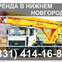 Автовышка телескоп в аренду г. Нижний Новгород