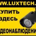Видеонаблюдение - для Вашей безопасности!