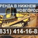 Аренда бульдозера Б10М в г. Нижний Новгород