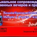 Тамада/баянист/диджей/живой вокал