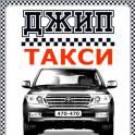 Продам 3-такси и Транспортную компанию