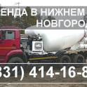 Услуги автомиксера Ford Cargo 3430D в Нижнем Новгороде