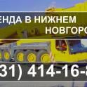автокран xcmg qy25k5-1 в аренду нижний новгород