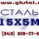 Лист сталь 15Х5М (ст. 15Х5М) ГОСТ 20072-74 сталь теплоустойчивая  во Владимире