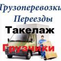 Услуги грузчиков. Грузоперевозки по РФ