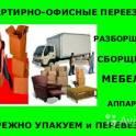 Грузчики и транспорт для переезда