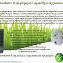 Бесфильтровые системы очистки воздуха