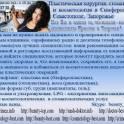 Центр пластической хирургии и эстетической косметологии Крым