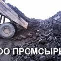 Продаем уголь марки Т, СС отгружаем по России.