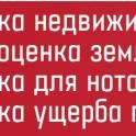 Заказать независимую экспертную оценку квартир в Калуге по рыночным ценам от Сбероценка.ру