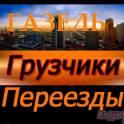 Деликатный переезд, грузчики в Невинномысске