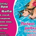 лечение рыбками garra rufa салон Katorina