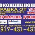 автокондиционеры подогреватели Webasto