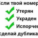 Изготовление (восстановление) дубликатов номеров авто в Надыме
