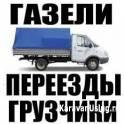 переезды-газели-грузчики