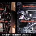 Комплект распорок кузова TOMS для Lexus NX