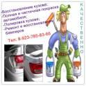Кузовной ремонт, покраска, полировка