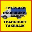 Грузчики, сборщики, транспорт по РФ