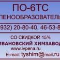 ПО-6ТС марка А Пенообразователь  по6тс марка а  по 6тс скидка15%