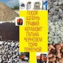 Щебень, песок, глина,  пгс, отсев, торф, навоз, плодородный слой, дрова, уголь.