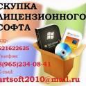 Куплю б/у лицензионное программное обеспечение Microsoft