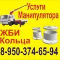 Бетонные кольца крышки с доставкой по Нижегородской области.