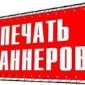 Баннер иркутск, печать баннеров иркутск, заказать баннер иркутск, широкоформатная печать