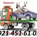 Услуги автоэвакуации в Медвежьегорске