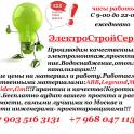 ElektroStroyService