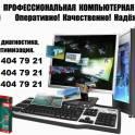 установка настройка компьютера xp/vista/7/8 восстановление информации