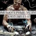 Компьютерная помощь ( Чебоксары - Новочебоксарск )