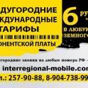 Выгодные и дешевые тарифы сотовой связи, фотография 4