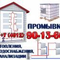 Промывка отопления, водоснабжения, канализации