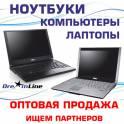 Оптовая продажа ноутбуков - Ищем партнёров