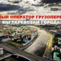 Единый Оператор Городских Грузоперевозок. Грузчики.