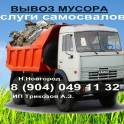Вывозим строительный мусор, КГМ. (самосвалы,погрузчики, услуги грузчиков)