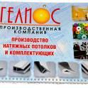 Продажа комплектующих для натяжных потолков оптом от производителя
